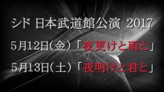 シド 2017年5月 日本武道館2days公演決定!