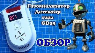 Обзор тест  датчик  (сигнализатор)  утечки газа ???? GD13