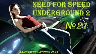Прохождение Need for Speed: Underground 2 -  🔥🔥🔥ТРИ САМЫЕ БОМБЯЩИЕ ПРОФ ЛИГИ🔥🔥🔥 #21