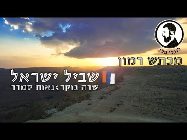 שביל ישראל: שדה בוקר לנאות סמדר