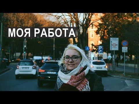 Чем я занимаюсь в Италии? | Erasmus Plus