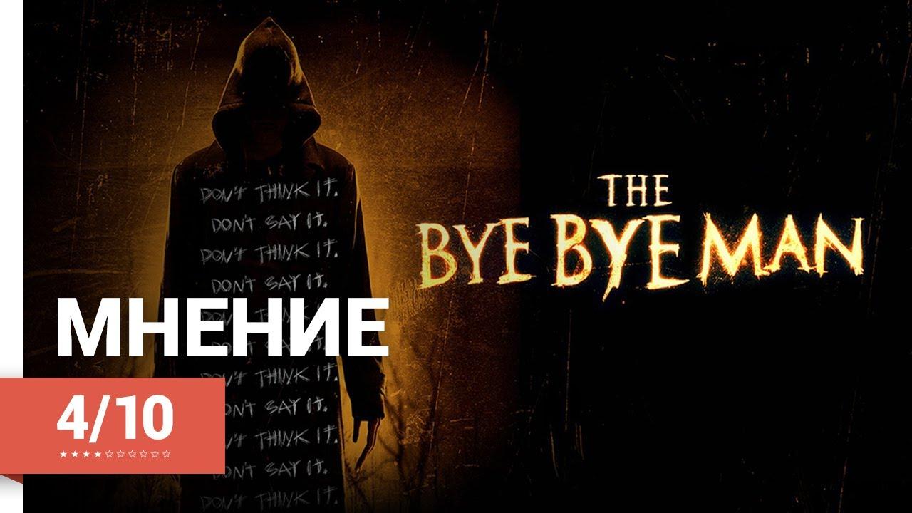 Download БАЙБАЙМЭН (THE BYE BYE MAN, 2017) ► Мнение о фильме