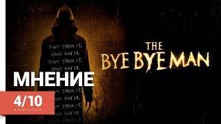 БайБайМэн (The Bye Bye Man, 2017) ► Мнение о фильме