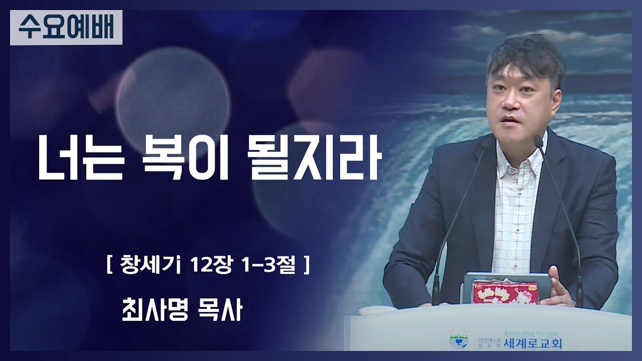 [2021-06-09] 수요예배 최사명목사: 너는 복이 될지라 (창12장1절~3절)