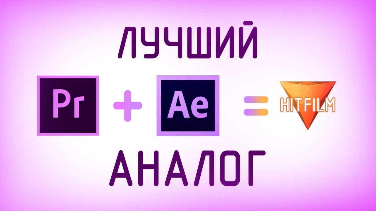 Отличный АНАЛог ПРЕМЬЕР ПРО / HITFILM EXPRESS