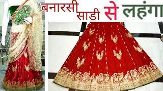 How to make Lehenga from Old  Saree | पुरानी साड़ी से लेहंगा कैसे बनाएं | Lehenga From old saree