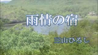 {新曲}雨情の宿/三山ひろし                           Cover/K(神戸のカラス)
