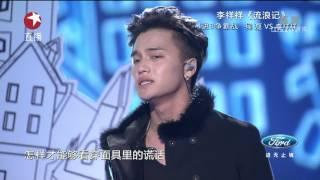 【高清】Chinese Idol中国梦之声总决选梦想之夜130825:李祥祥《流浪记》