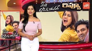 Nannu Dochukunduvate Review | Sudheer Babu | Nabha Natesh | Latest Telugu Movie 2018 | YOYO TV