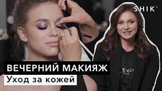 Уход за кожей Вечерний макияж SHIK