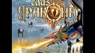 I of the Dragon - Глаз Дракона. Рожденный летать.