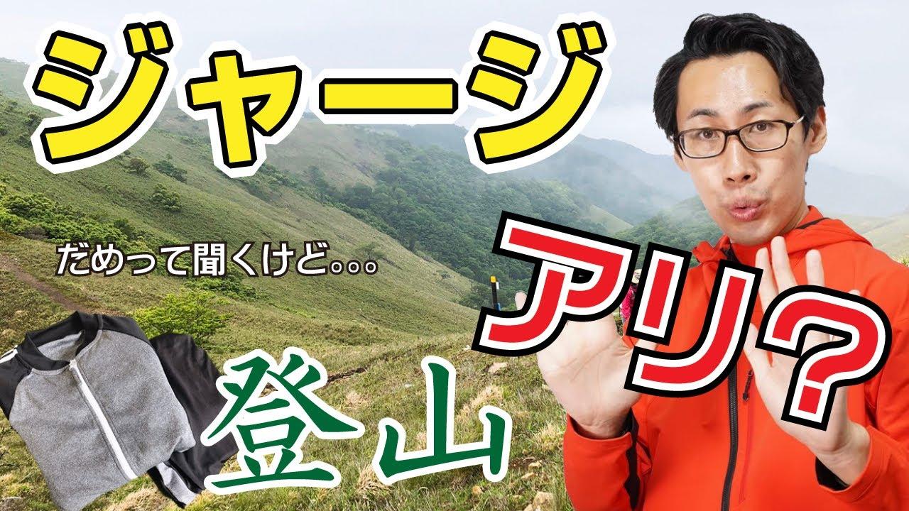 【登山初心者】ぶっちゃけジャージ・ランニングウェアで山に登るのはアリ?ナシ?