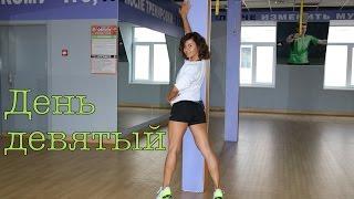 Комплекс упражнений для похудения. День 9