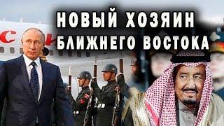Путина объявили 'новым хозяином' Ближнего Востока