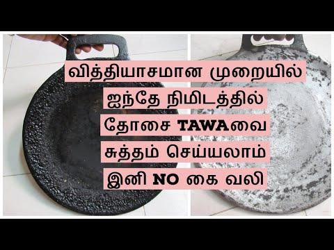 Easy Way To Clean Dosa Tawa|வித்தியாசமான முறையில் ஐந்தே நிமிடத்தில் தோசை கல்லை சுத்தம் செய்யலாம்