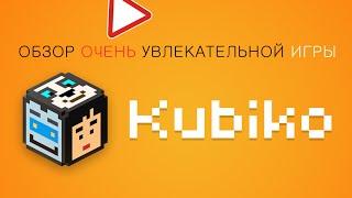 Kubiko - очень УВЛЕКАТЕЛЬНАЯ игра на iOS!