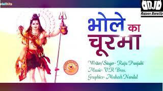 Bhole Ka Churma Dj