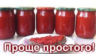 Паста из болгарского перца на зиму без уксуса и стерилизации