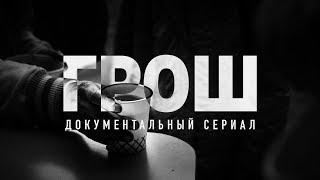 ГРОШ: Трейлер документального сериала «Ленты.ру»