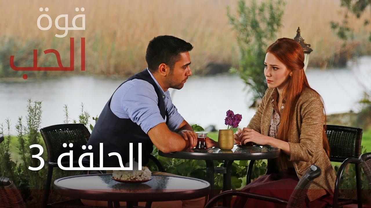 مسلسل قوة الحب | الحلقة 3 | atv عربي | Sevdam alabora
