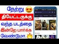 How to Download Latest Tamil Movie 2020 |  Webseries  and Serials download  App | Tamil New Tech