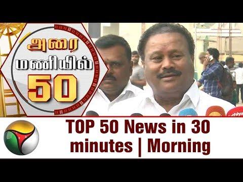 Top 50 News in 30 Minutes | Morning | 16/11/2017 | Puthiya Thalaimurai TV