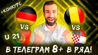 Германия U 21 Португалия U 21 прогноз Бельгия Хорватия прогноз Прогнозы на 6 июня