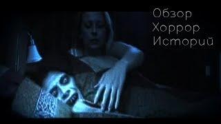 Мертвая мать пришла за сыном? (Обзор Хоррор-Историй)