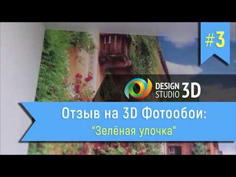 """Отзыв на 3D фотообои """"Зеленая улочка"""""""