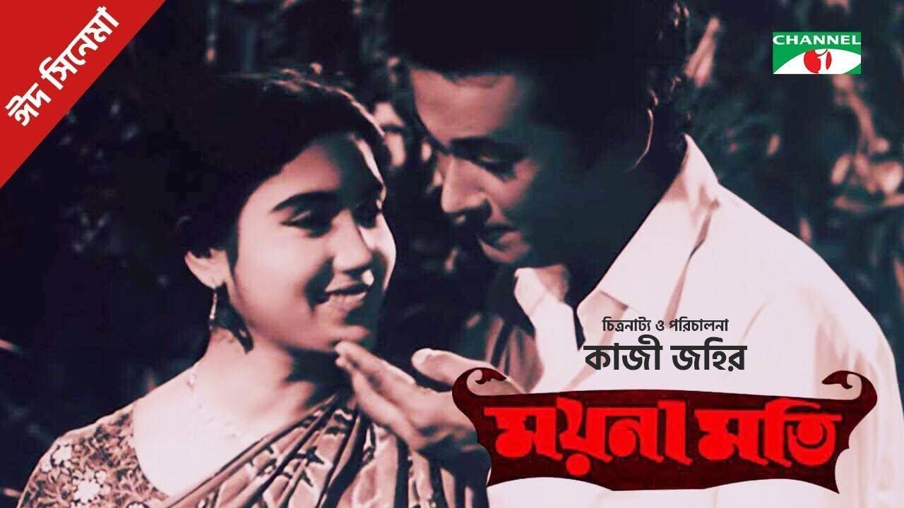 Moynamoti   ময়নামতি   Bangla Full Movie   Eid 2018   Razzak & Kobori   Channel i TV