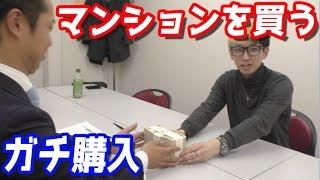 ヒカル、東京にマンションを買う