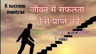 How to achieve success in life // जीवन में सफलता कैसे प्राप्त करें by Ram Raj