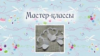 видео Свадебные сердечки из бумаги своими руками: мастер-класс