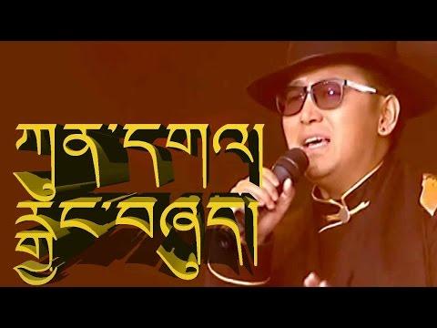 NEW TIBETAN SONG 2016 KUNGA རྒྱང་བཞུད།