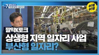 [짤막K토크] 상생형 지역 일자리 사업…부산형 일자리?