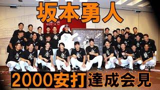 坂本勇人 2000安打達成会見