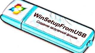 Мультизагрузочная флешка WinSetupFromUSB
