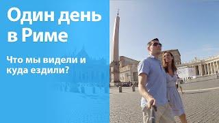 Мы в Риме! Гуляем, смотрим достопримечательности, шутим и отдыхаем!(Мы останавливались в квартире, которую бронировали тут — http://airbnb.com/c/lizaonair (вы получите 25$ если зарегистриру..., 2014-09-20T05:42:53.000Z)