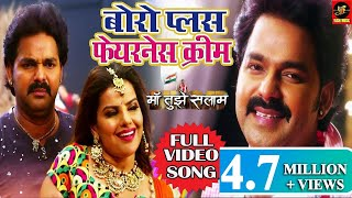 Maa Tujhe Salaam | Boro Plus Fairness Cream | Pawan Singh |  | Bhojpuri Songs 2018