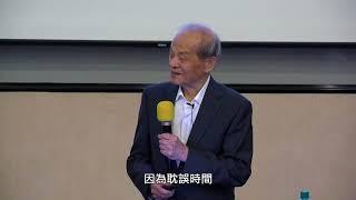 台灣傳統基金會2018.06.16 黃石城董事長講座:『民主革命』