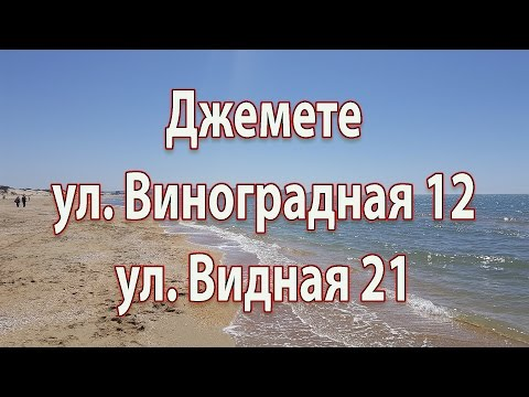 Анапа.  Джемете.  ул.  Виноградная 12, ул.  Видная 21