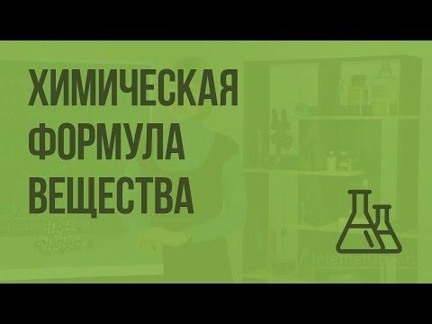 Видеоурок химическая формула