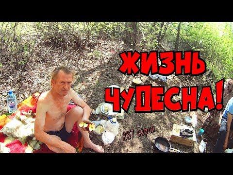 One Day Among Homeless!/ Один день среди бомжей -  267 серия- Жизнь чудесна ! (18+)