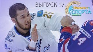 Дамир Рыспаев! Неделя Спорта! Выпуск 17