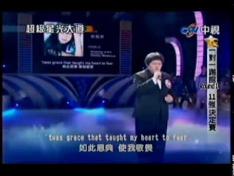 Lin Yu-chun sings Amazing Grace