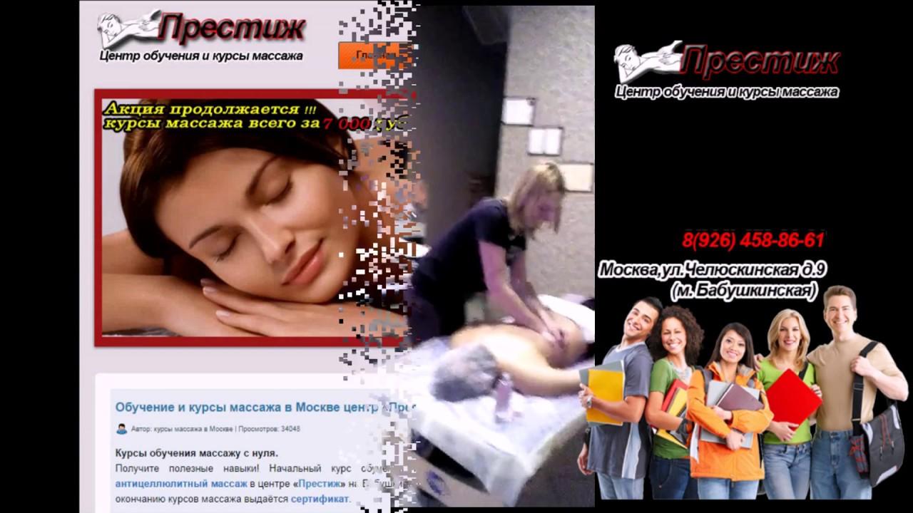 Курсы массажа с дипломом в Москве Престиж  Курсы массажа с дипломом в Москве Престиж