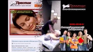Курсы массажа с дипломом в Москве Престиж