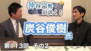 探究型人材の育成【CGS 神谷宗幣 炭谷俊樹 第113-2回】