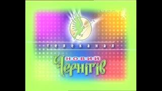 Телеканал Новий Чернігів Онлайн | Наживо