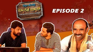 Bellam Jeelakarra Marriage Bureau Episode 2 | Telugu Latest Comedy Wed Series 2019 | Funny Stars